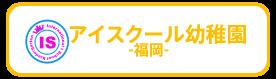 福岡アイスクール幼稚園